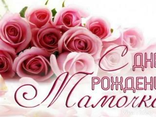 Драгоценная, любимая, незаменимая наша мамочка! Поздравляем тебя с днем рождения! Прости нас, если мы тебя хоть однажды огорчили