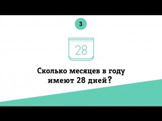 TELE2 - Сколько месяцев в году имеет 28 дней?