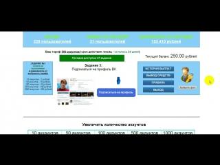 Видео обзор сервиса socs liker