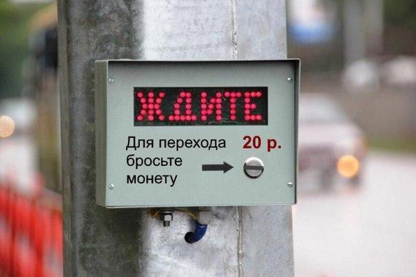 В Москве решили ввести платные переходы, цены на которые будут колебат