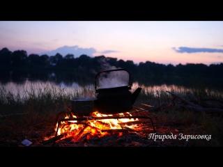 Костёр на берегу реки ( Звуки Природы ) ...
