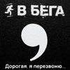!!! В Бега!!! Московский поп-панк!!!