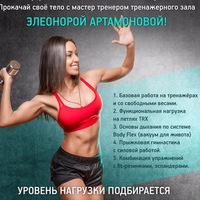 Элеонора Артамонова