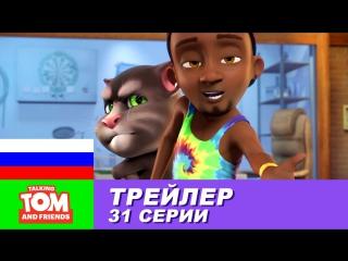 Трейлер - Говорящий Том и Друзья, 31 серия