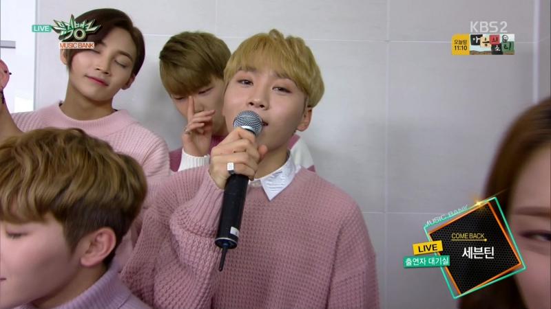 161209 KBS 2TV 뮤직뱅크 세븐틴(SEVENTEEN) - 출연자 대기실 인터뷰 by 로즈베이