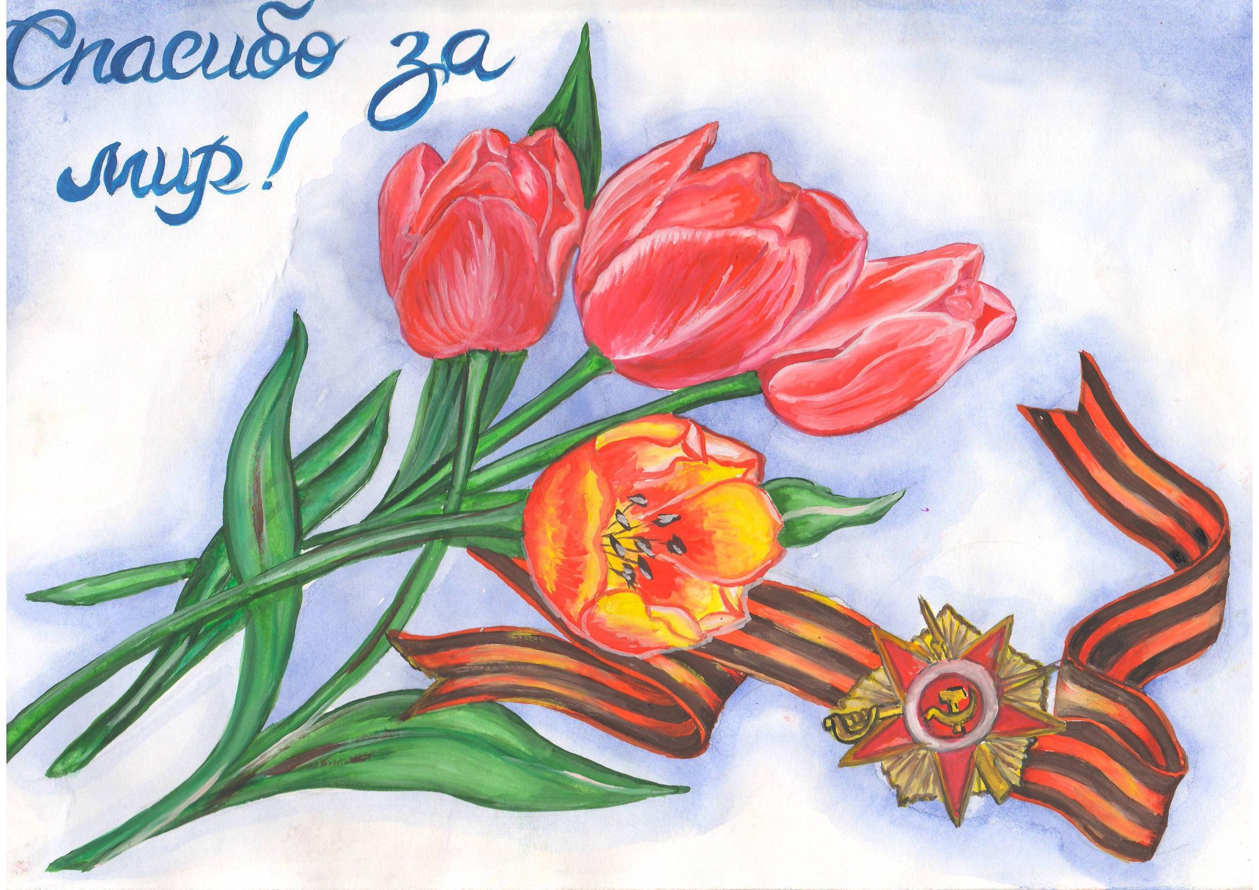 Рисунок дня победы 9 мая