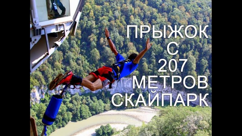 Банджи прыжок с 207 метров в Скайпарк Сочи