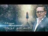 Евгений Жагалтаев - Чужая для меня