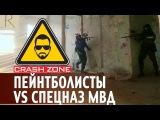 Пейнтболисты против спецназа МВД CRASH ZONE
