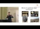 Соколов Александр - Лекция Не могли? Мифические и реальные возможности древних людей