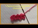 Ленточное кружево вариант 3 ✿ Вязание крючком ✿ Ribbon lace option 3