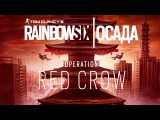 Tom Clancy's Rainbow Six Осада - Operation Red Crow RU