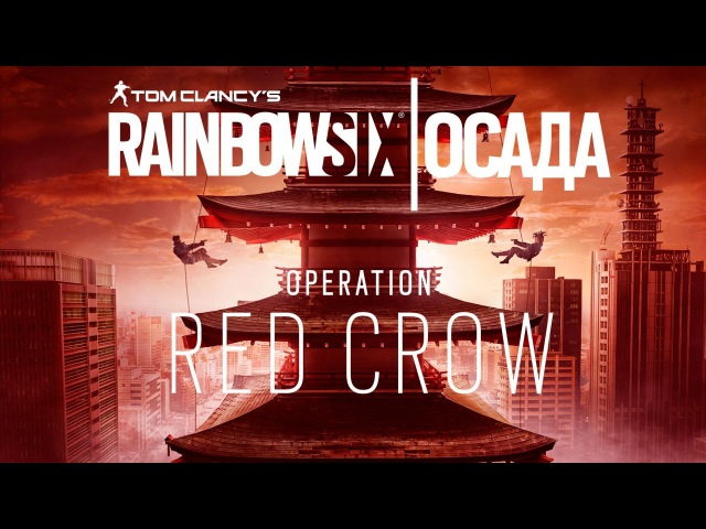 Tom Clancy's Rainbow Six Осада - Operation Red Crow [RU]