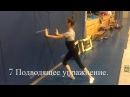 6 Техника обучения повороту в ПАССЕ и МАСТЕРСТВО со скакалкой