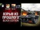 Взрыв из прошлого №30 Black Edition World of Tanks