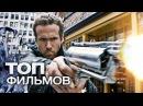 ТОП-10 ЛУЧШИХ ФАНТАСТИЧЕСКИХ ФИЛЬМОВ 2013