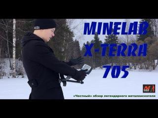 Металлоискатель Minelab X-Terra 705. Честный видео обзор!