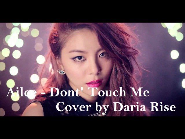 Ailee Dont' Touch Me rus cover