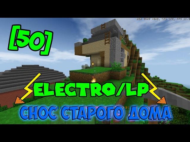 Electro/LP◄Снос старого дома► Survivalcraft 2.0 [50]