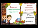 ЕГЭ 2017 Русский язык Вопросы 18 Сложноподчинённые предложения с несколькими придаточными