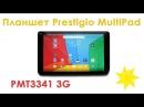 Распаковка планшета Prestigio MultiPad Wize 3341 3G 10.1 Black PMT3341_3G. Sun Video