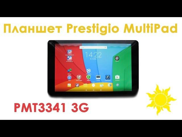 Распаковка планшета Prestigio MultiPad Wize 3341 3G 10.1 Black (PMT3341_3G). [Sun Video]
