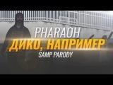 PHARAOH - ДИКО, НАПРИМЕР (ПАРОДИЯ В GTA SAMP)