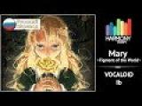 VocaloidIb RUS cover Len  Mary ~Figment of the World~ Harmony Team
