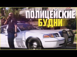 Полицейские Будни в GTA 5 - ПАТРУЛЬ. БЕШЕНЫЕ НАРКОМАНКИ