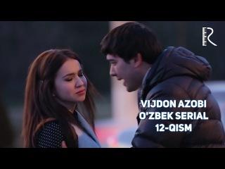 Vijdon azobi (o'zbek serial) | Виждон азоби (узбек сериал) 12-qism