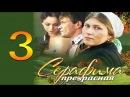 Серафима прекрасная 3 серия