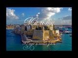 Крепости. Мальта. Клады целинных земель