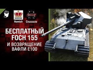Бесплатный Foch 155 и возвращение Вафли Е 100 - Танконовости №131 [World of Tanks]