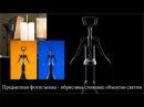 Предметная фотосъемка обрисовка сложных объектов светом. Открытый урок