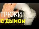 8 Крутых Трюков и Экспериментов с Дымом