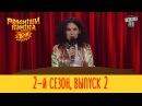Рассмеши Комика - 2 сезон, Выпуск 2