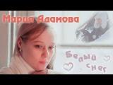 Мария Адамова.  Белый снег