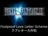 Final Fantasy IX - Soundtrack(PSF)