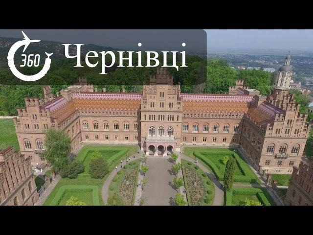 Blog 360 - подорожі Україною. Чернівці