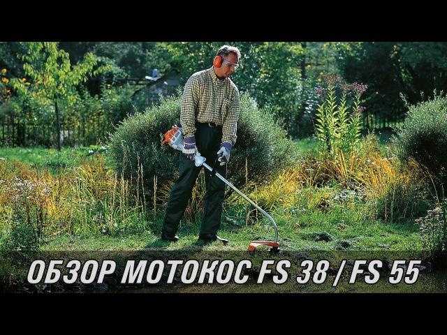 Мотокосы STIHL FS 38, FS 55