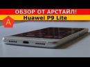 Huawei P9 Lite. Офигенный смартфон / Арстайл /