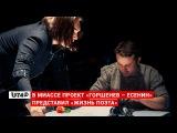 U74.RU В Миассе проект Горшенев -- Есенин представил Жизнь поэта