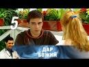 Дар Божий Серия 5 2008 Мелодрама @ Русские сериалы