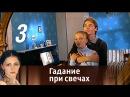 Гадание при свечах Серия 3 2010 Мелодрама фантастика @ Русские сериалы