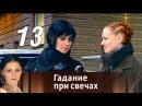Гадание при свечах Серия 13 2010 Мелодрама фантастика @ Русские сериалы