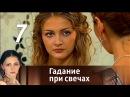 Гадание при свечах. Серия 7 2010 Мелодрама, фантастика @ Русские сериалы