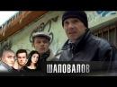 Шаповалов. Расплата 12 серия