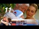 Моя большая семья Серия 11 2012 Мелодрама детектив @ Русские сериалы