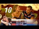 Моя большая семья Серия 10 2012 Мелодрама детектив @ Русские сериалы