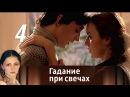 Гадание при свечах Серия 4 2010 Мелодрама фантастика @ Русские сериалы